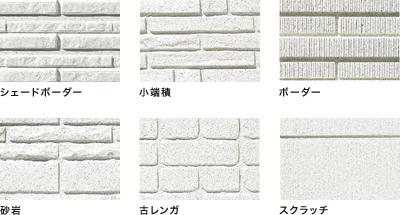 ダインコンクリートの6つのデザイン