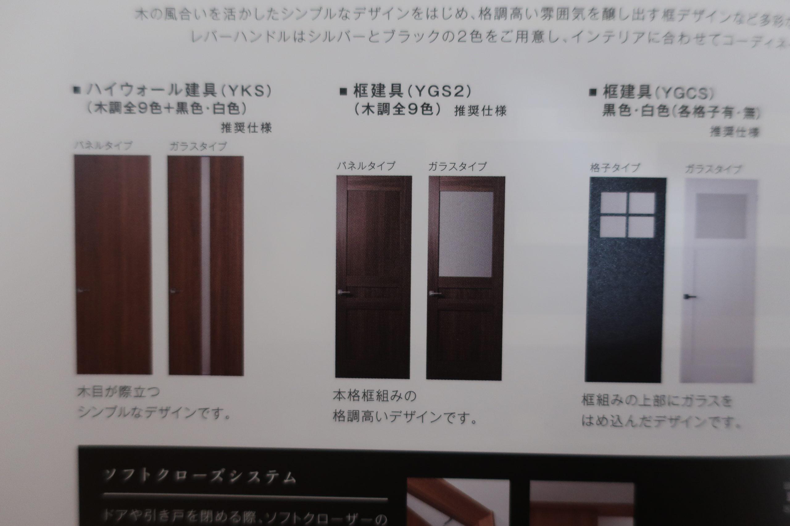 室内ドアの特徴