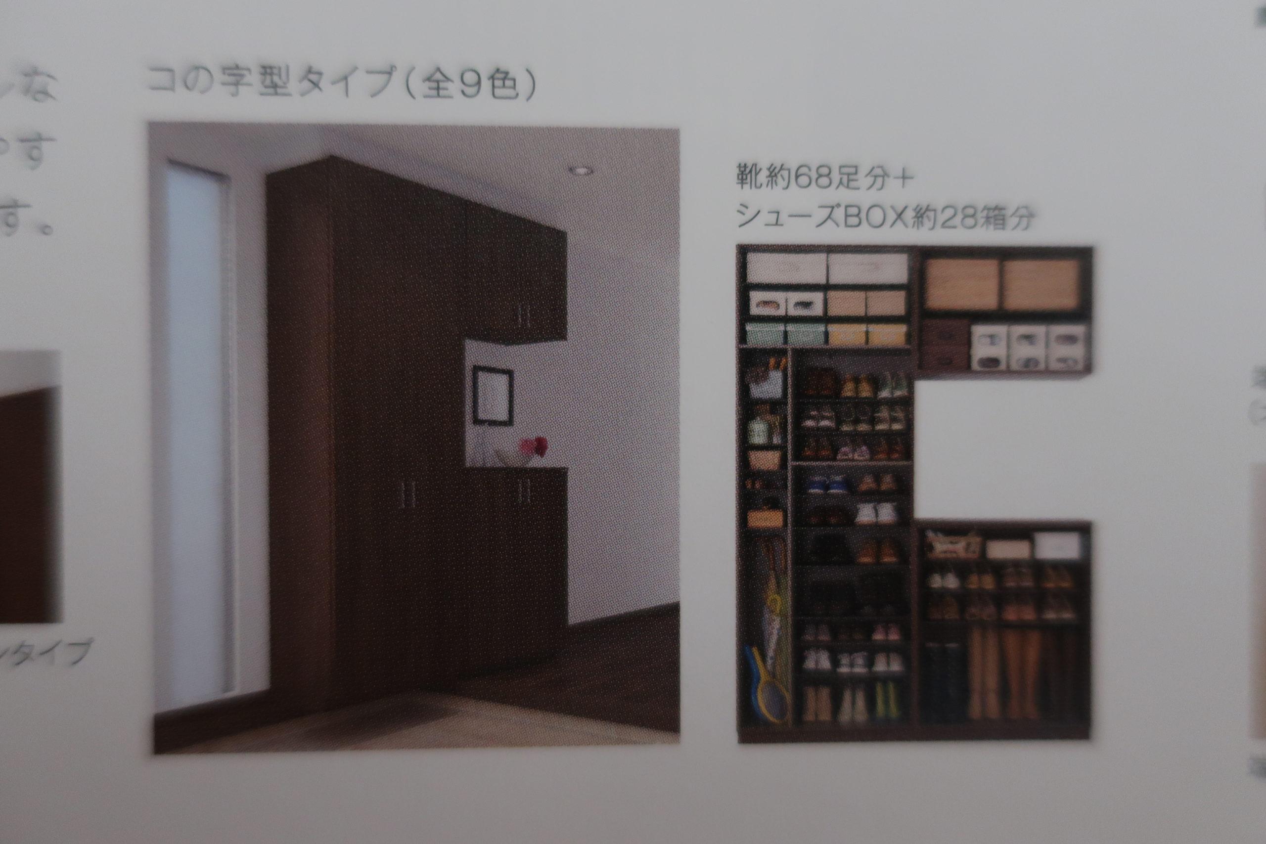 玄関の特徴1