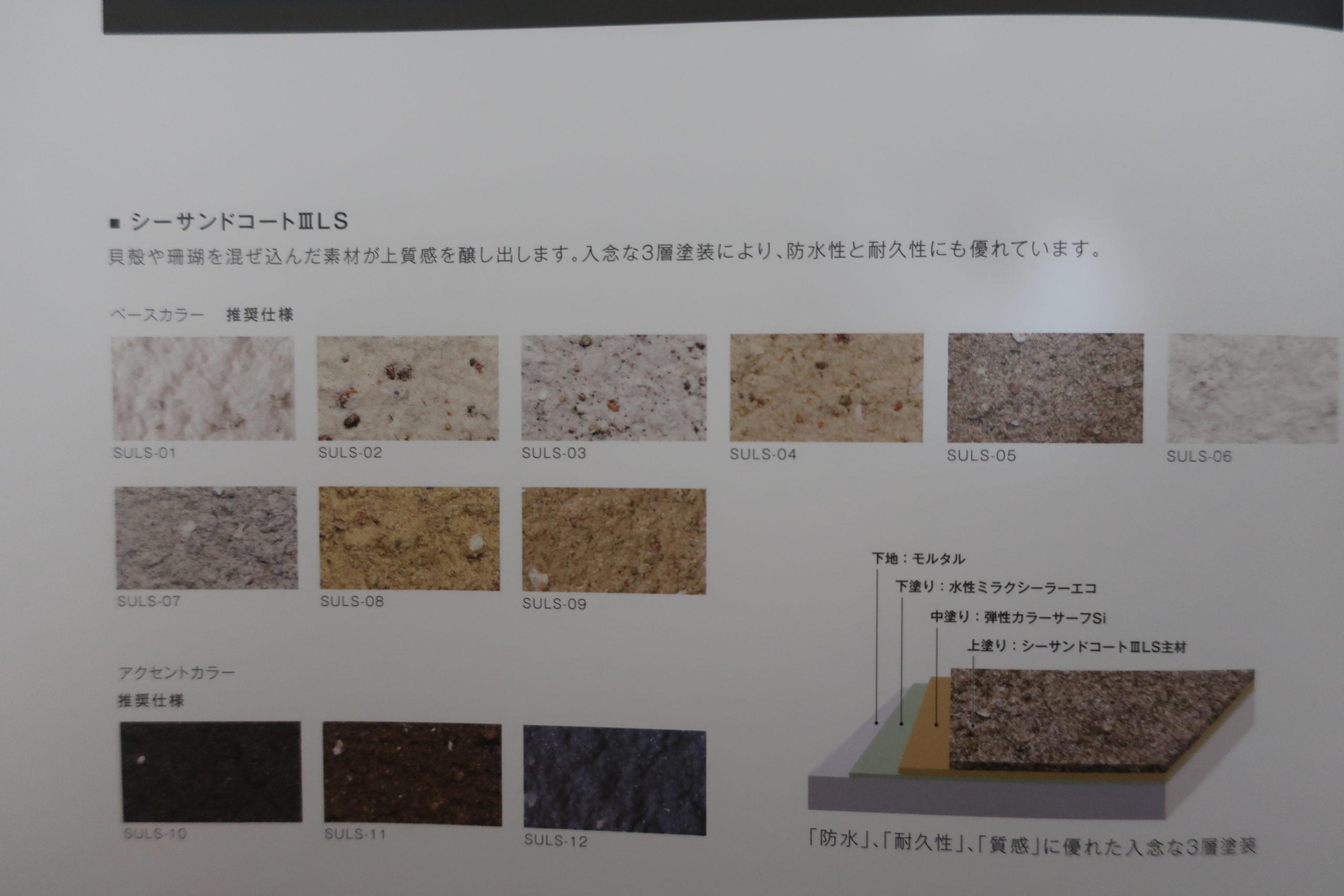 外壁の特徴1