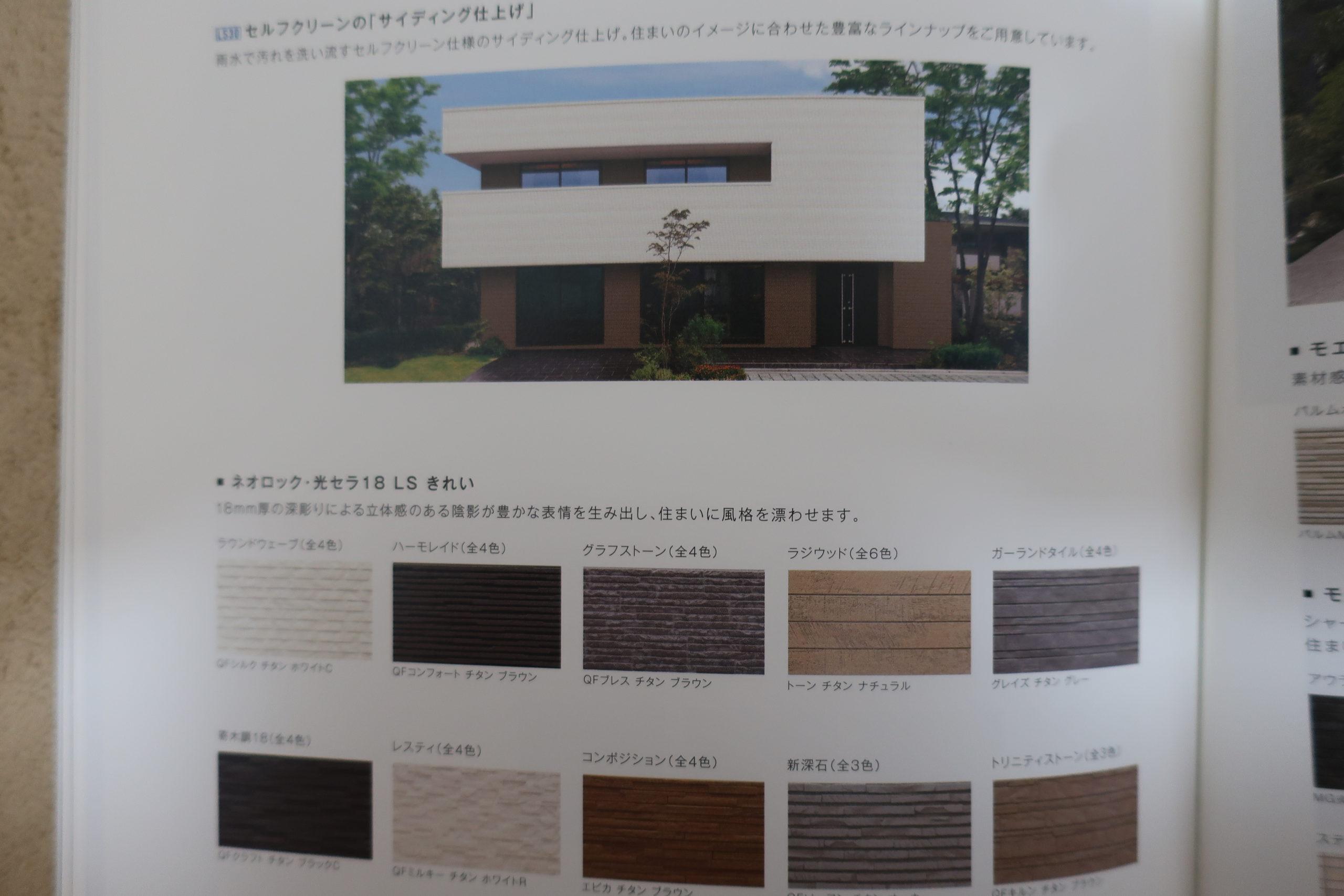 外壁の特徴3