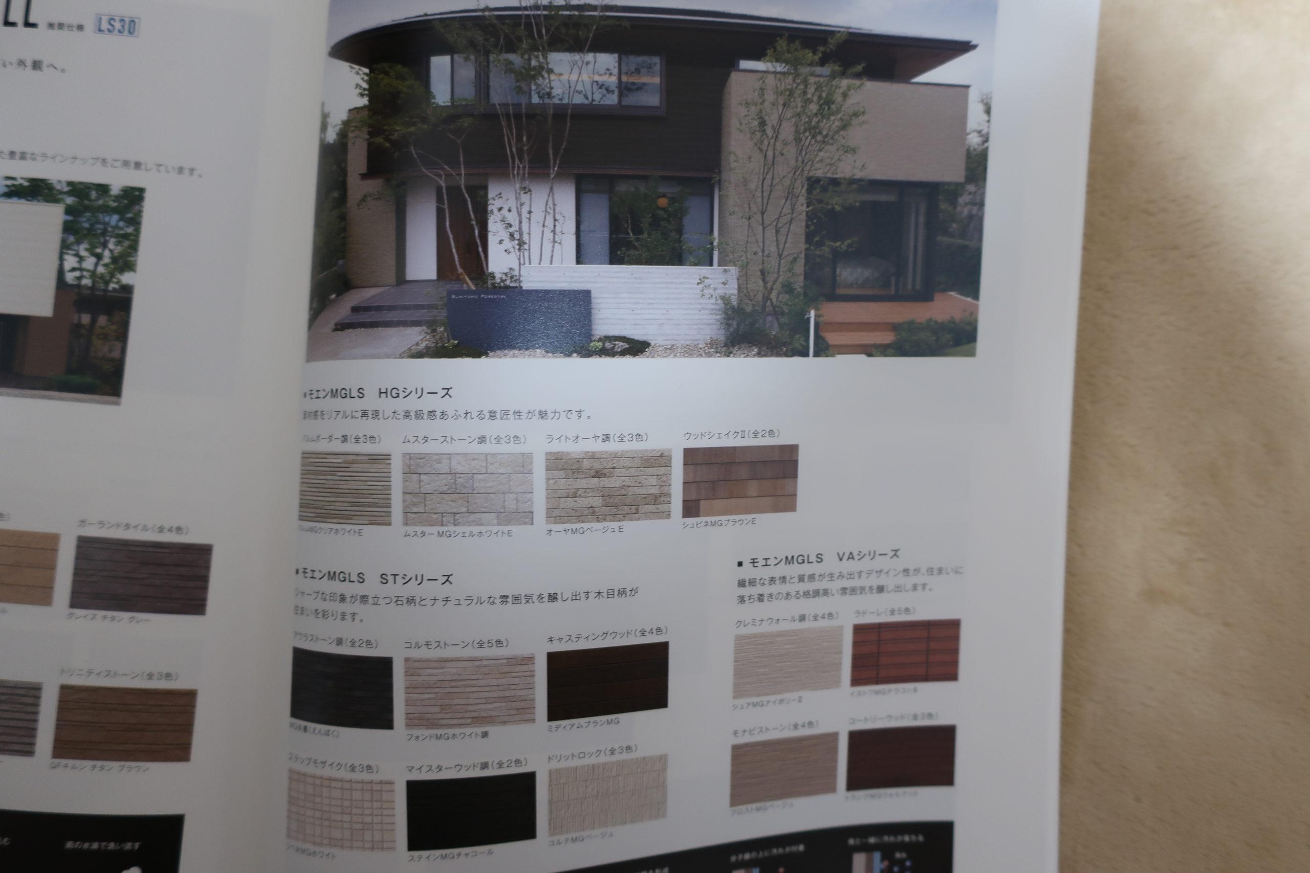 外壁の特徴4