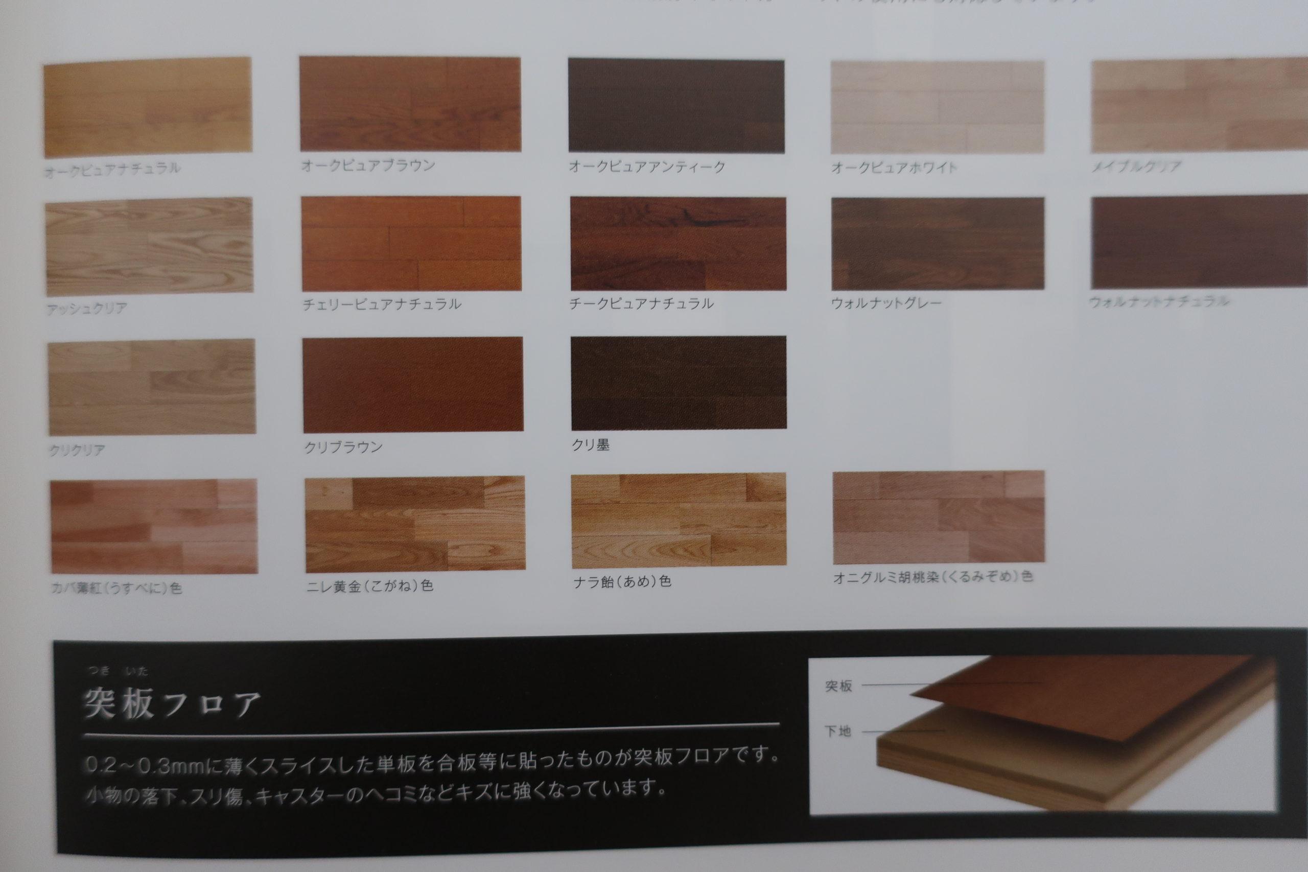 床材の特徴7