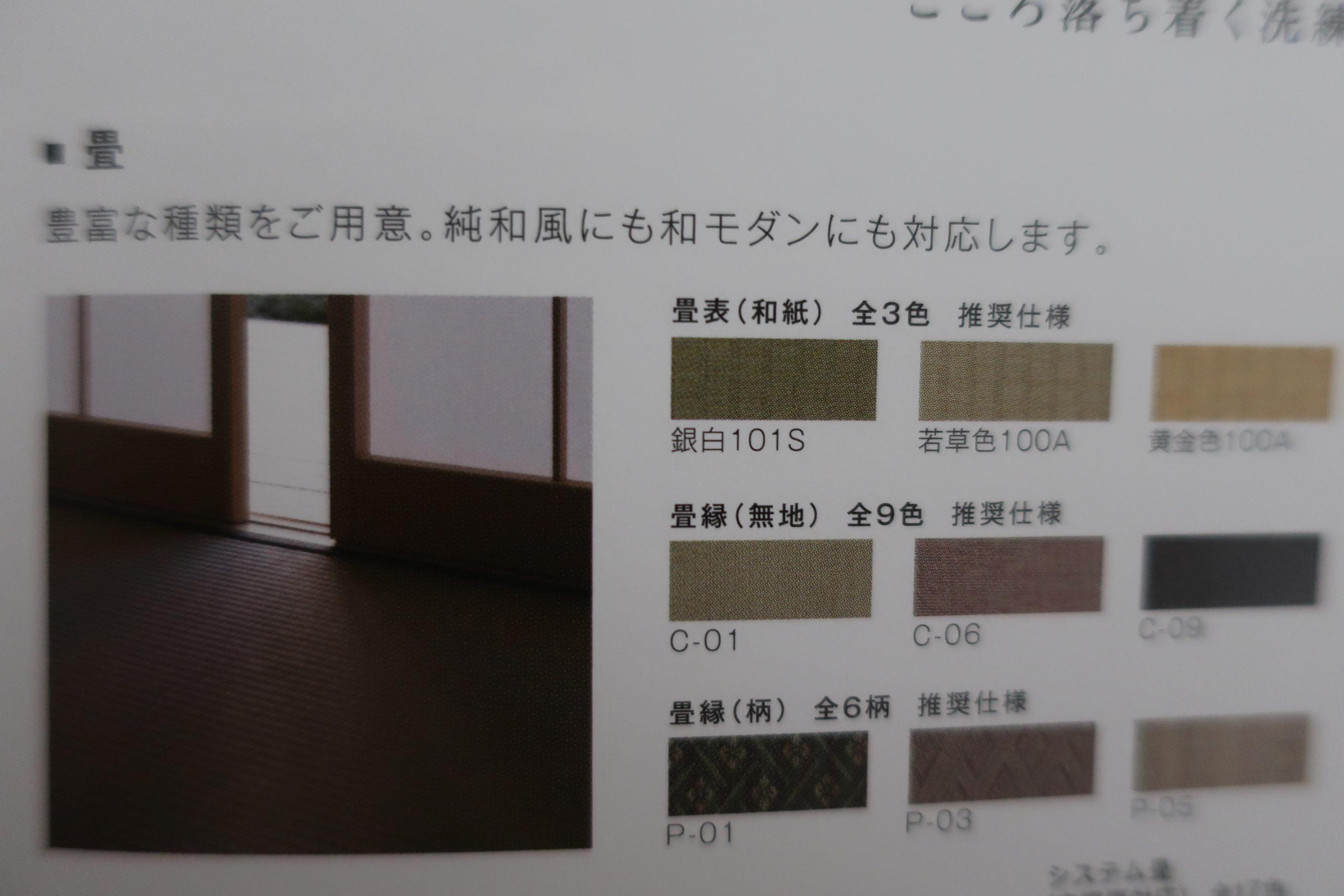 和室の特徴1