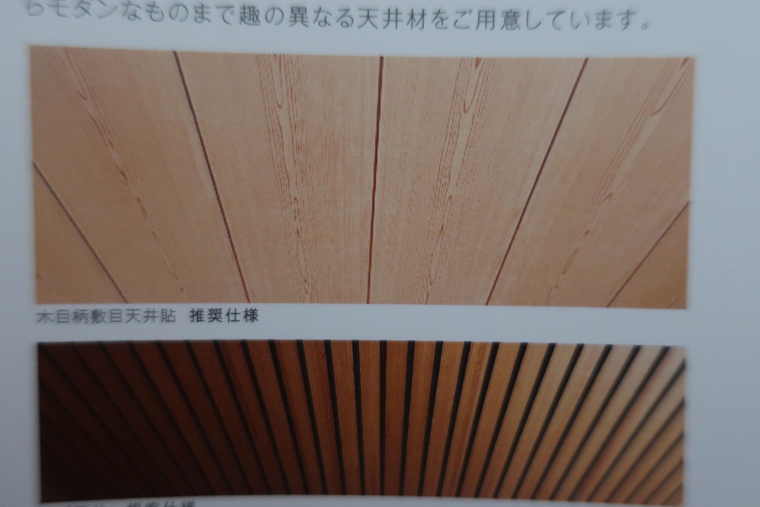 和室の特徴2