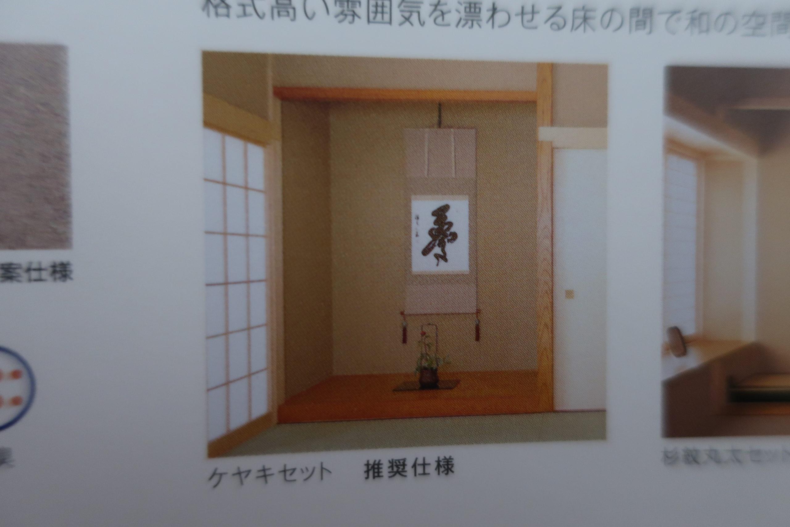 和室の特徴3