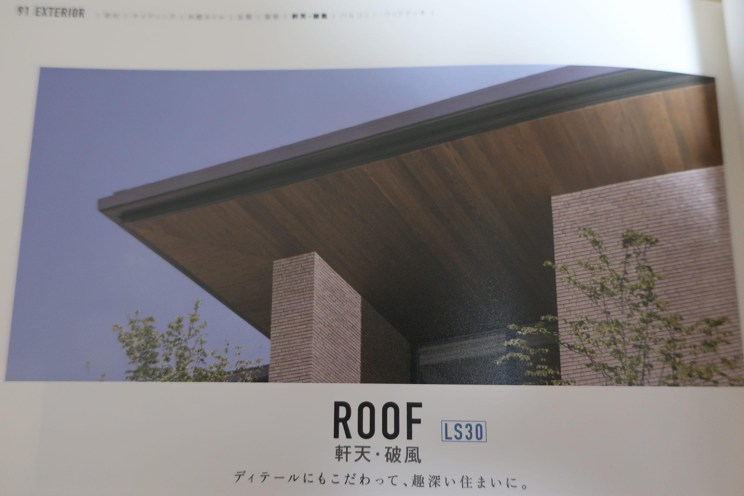 屋根の特徴3