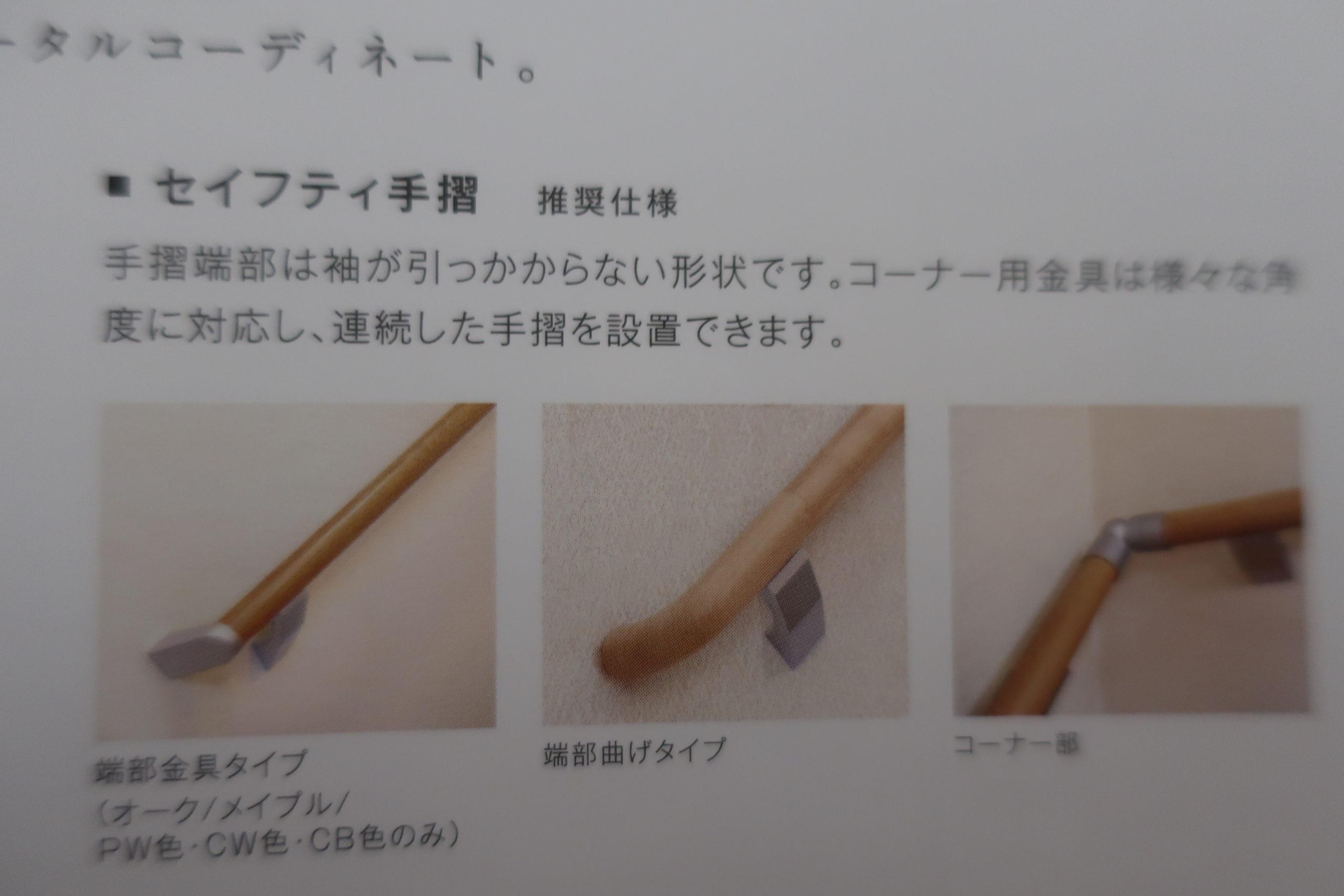 階段の特徴2