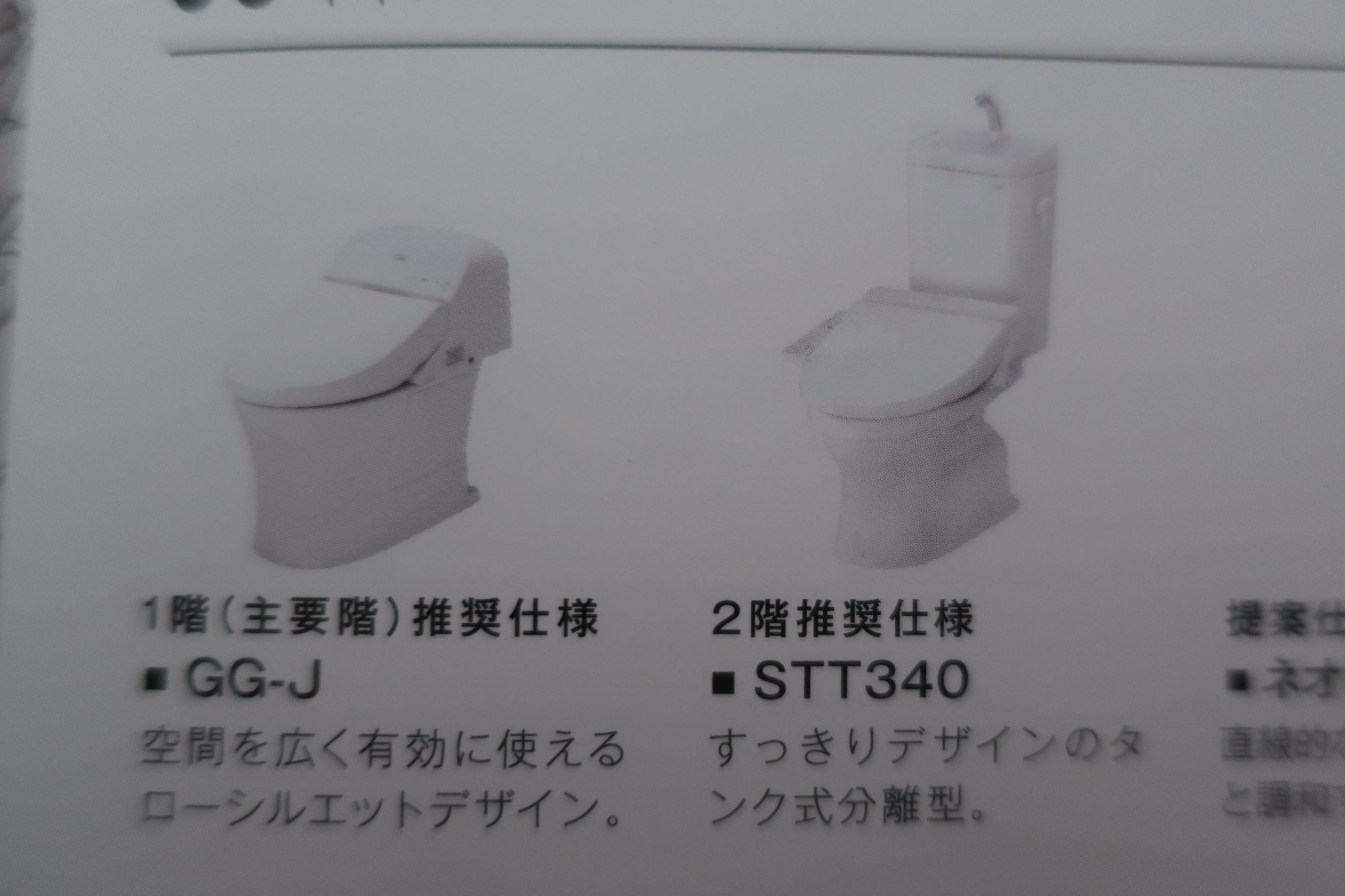 トイレの特徴1