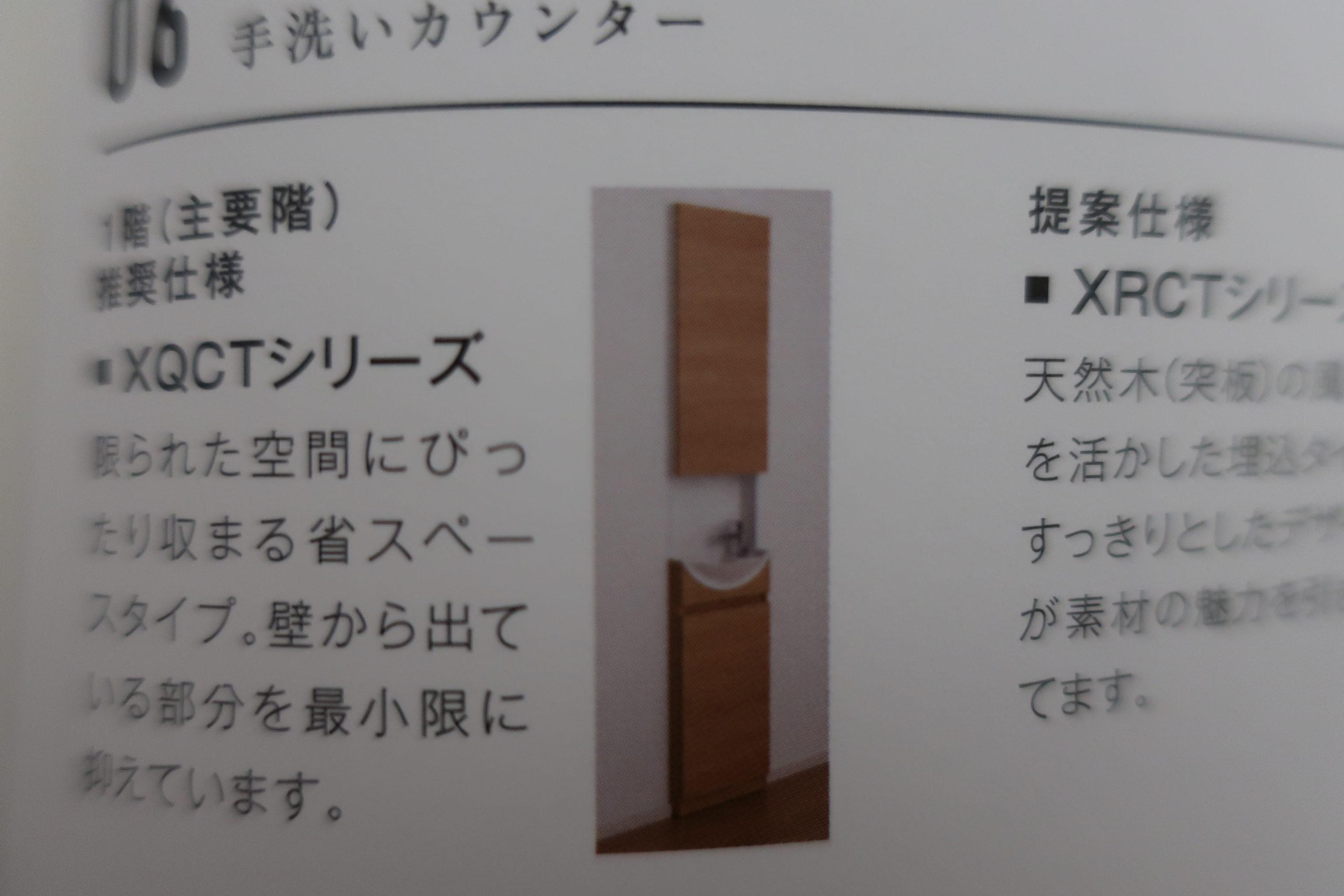 トイレの特徴2