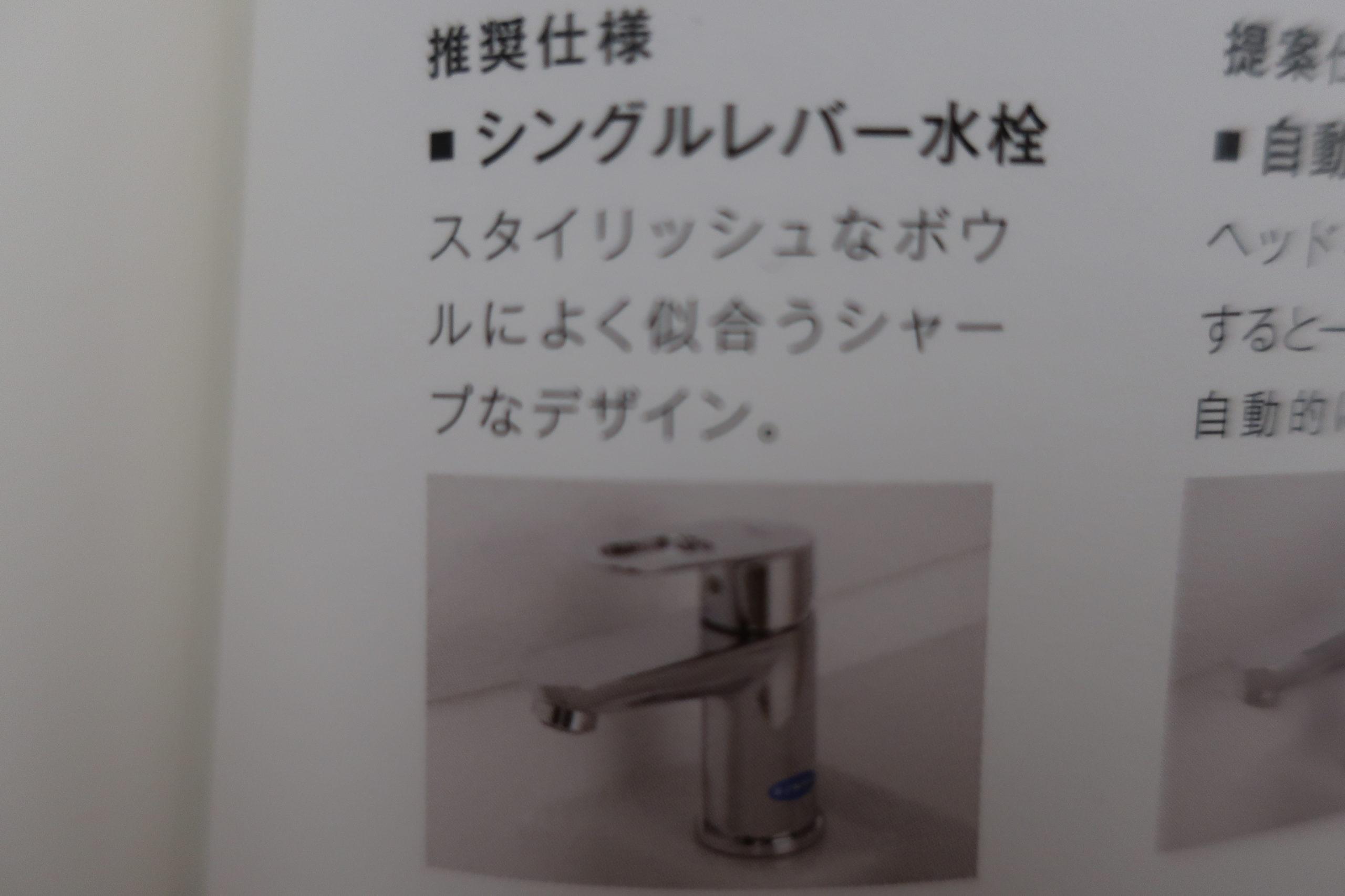トイレの特徴3