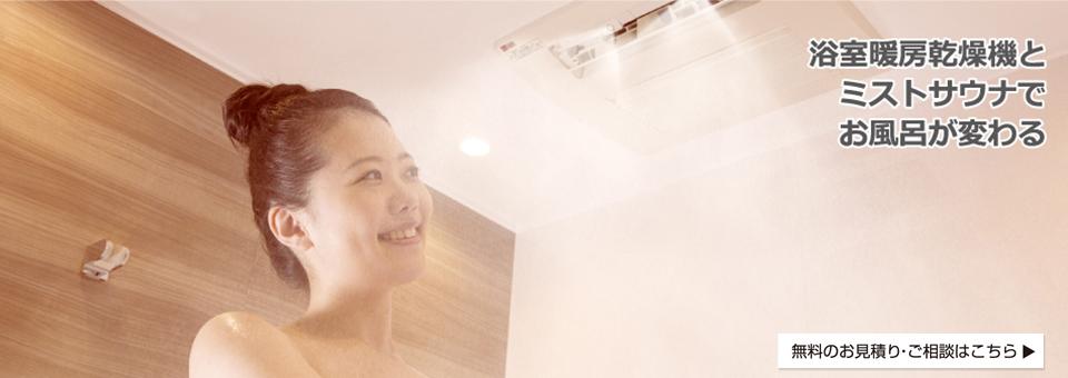 ミストサウナを浴びる女性