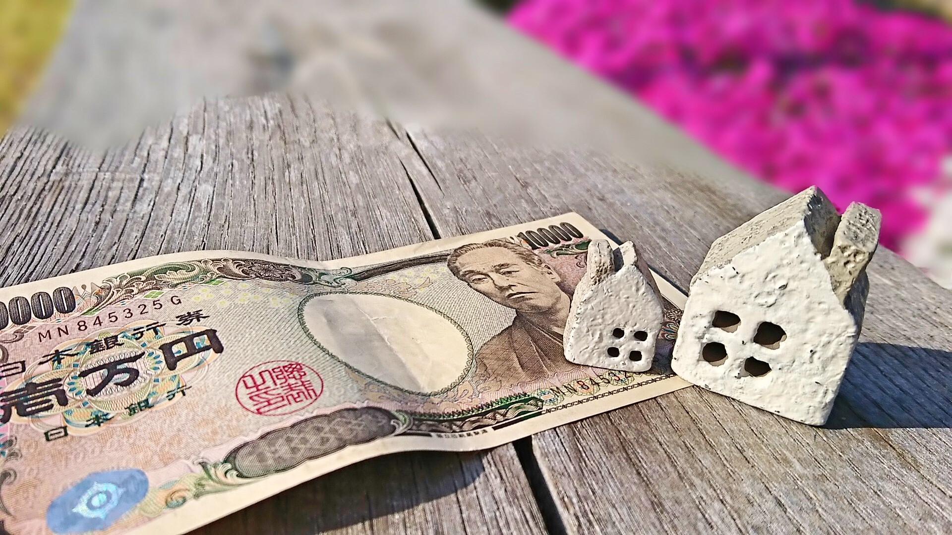 お金と家1