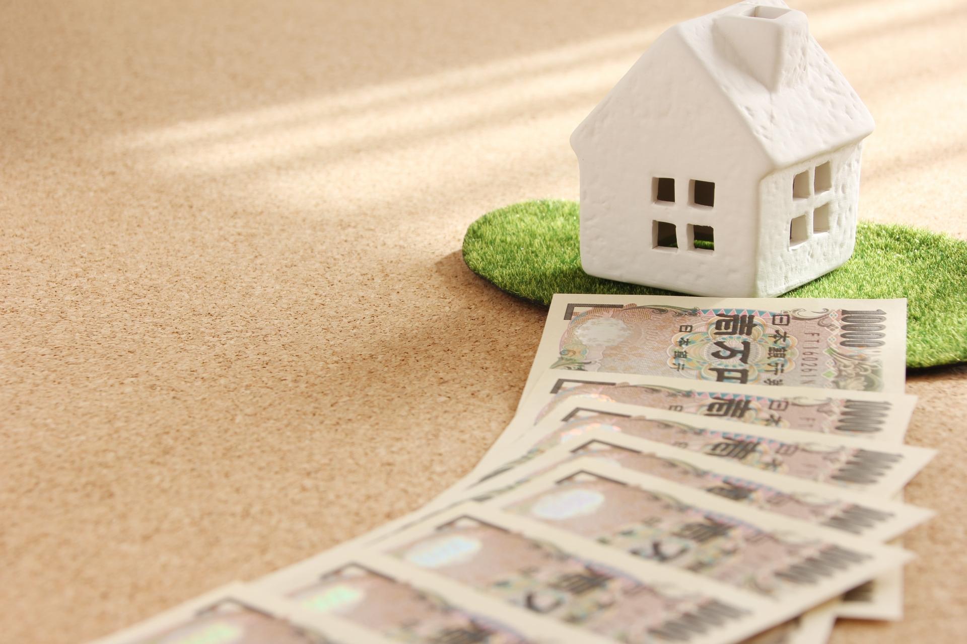 家とお金3
